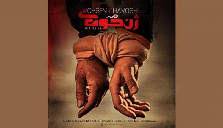آکورد آهنگ حلالم کن از محسن چاوشی