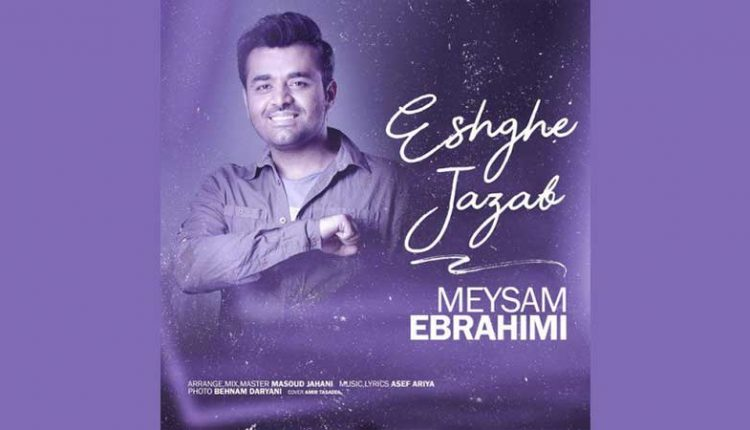 آکورد آهنگ عشق جذاب از میثم ابراهیمی
