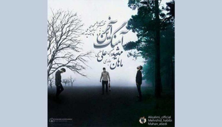 آکورد آهنگ آخرین آهنگ از علی سلیمی، مهرشید حبیبی و ماهان عابدی