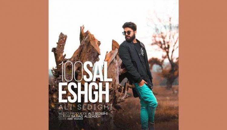 آکورد آهنگ صد سال عشق از علی صدیقی