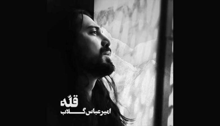آکورد آهنگ قله از آلبوم قله امیرعباس گلاب