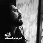 آکورد آهنگ چشم سیاه از آلبوم قله امیرعباس گلاب