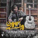 آکورد گیتار آهنگ بمون واسم از علی پارسا