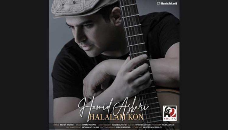 آکورد گیتار آهنگ حلالم کن از حمید عسکری