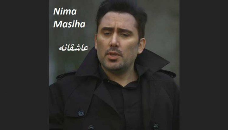 آکورد گیتار آهنگ عاشقانه از نیما مسیحا