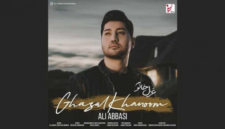 آکورد گیتار آهنگ غزل خانوم از علی عباسی