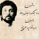 آکورد گیتار آهنگ پند حافظ از داریوش