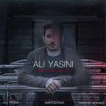 آکورد گیتار آهنگ نموندی پیشش از علی یاسینی