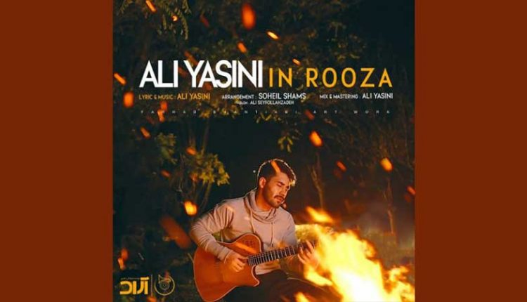 آکورد گیتار آهنگ این روزا از علی یاسینی