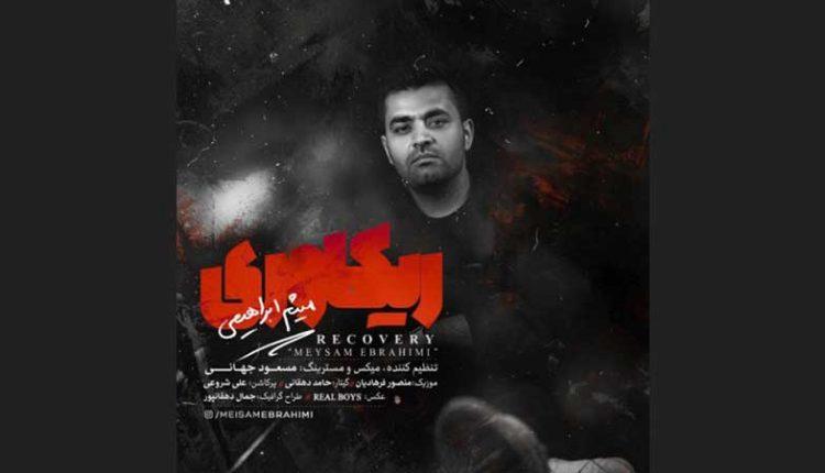 آکورد گیتار آهنگ ریکاوری از میثم ابراهیمی