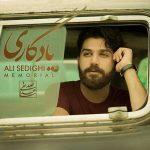 آکورد گیتار آهنگ یادگاری از علی صدیقی
