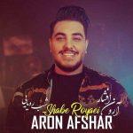 آکورد گیتار آهنگ شب رویایی از آرون افشار