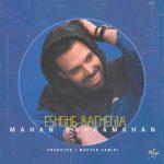 آکورد آهنگ عشق بچگیا از ماهان بهرام خان
