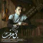 آکورد گیتار آهنگ کی به کی میگه بی معرفت از محمدرضا عشریه