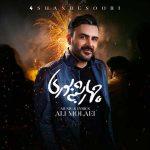 آکورد گیتار آهنگ چهارشنبه سوری از علی مولایی