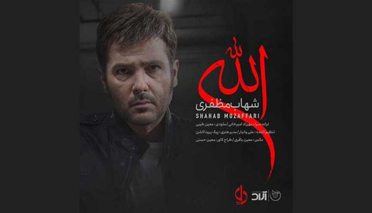 آکورد گیتار آهنگ الله از شهاب مظفری