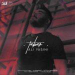 آکورد گیتار آهنگ تبر از علی یاسینی