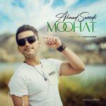 آکورد گیتار آهنگ موهات از احمد سعیدی