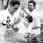 کاور آهنگ بابایی از امیر عباس گلاب