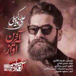 کاور آهنگ آخرین آواز از علی زند وکیلی