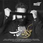 کاور آهنگ نقاب از علی زند وکیلی