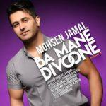 آکورد آهنگ با منه دیوونه از محسن جمال