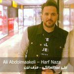 آکورد آهنگ حرف نزن از علی عبدالمالکی